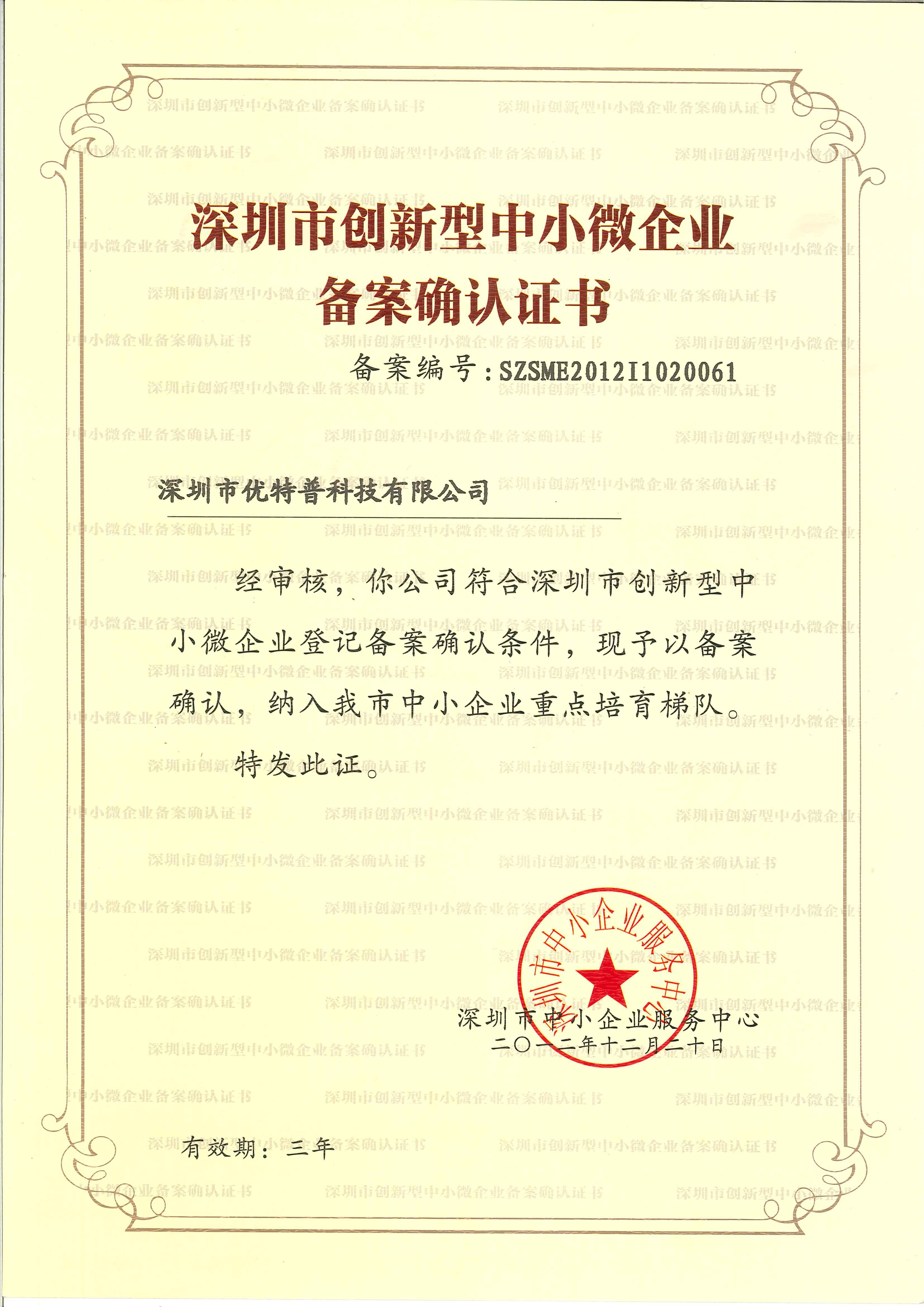 Shenzhen Innovative SMB Certificate