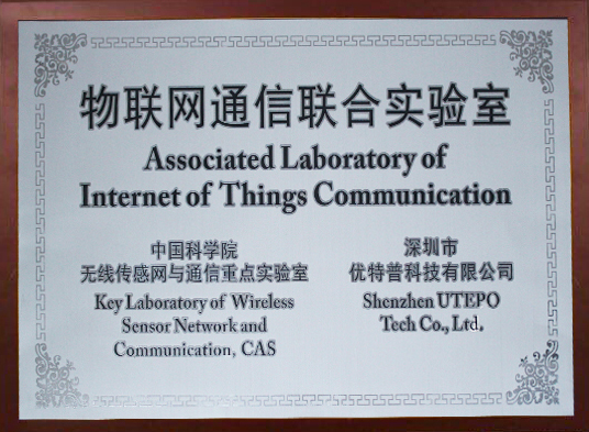 Associated Lab of IoT Communication