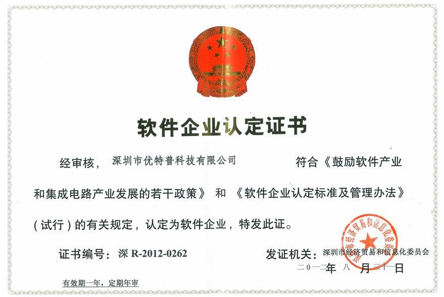 Software Enterprises Certificate