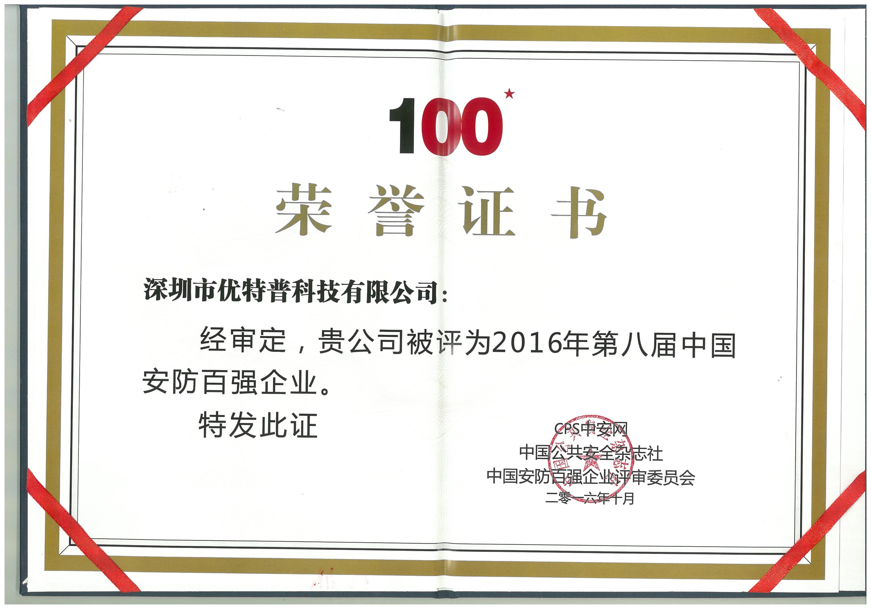 Top 100 Secutity Enterprises