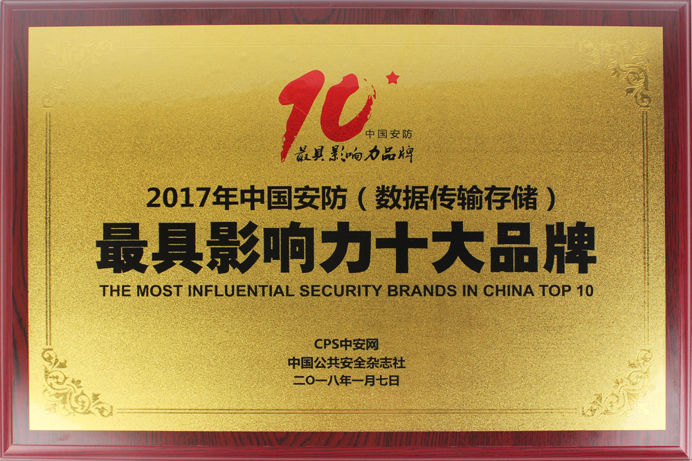 Top 10 Influential Security Brands of China