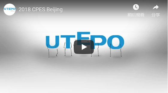 2018 CPES Beijing